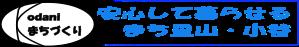 小谷小学校区市民協働まちづくり協議会